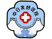 中日友好醫院logo