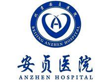 首都医科大学附属北京安贞医院logo