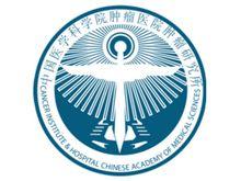 中国医学科学院肿瘤医院logo