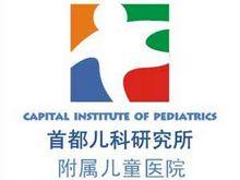 首都儿科研究所附属儿童医院logo