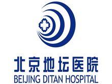 首都医科大学附属北京地坛医院logo