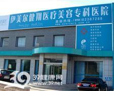 伊美尔紫竹医院logo