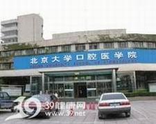 北京大学口腔医院logo