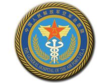 中国人民解放军空军总医院logo
