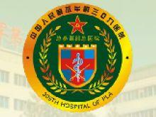 中国人民解放军第三〇九医院logo