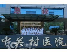 北京市中关村医院logo