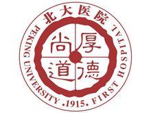北京大学第一医院logo