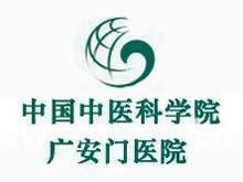 中国中医科学研究院广安门医院logo
