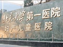 北京大学第一医院妇产儿童医院logo