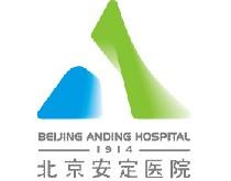 首都医科大学附属北京安定医院logo