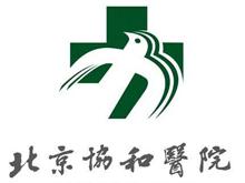 北京协和医院logo