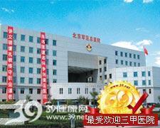 北京军区总医院logo