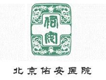 首都医科大学附属北京佑安医院logo
