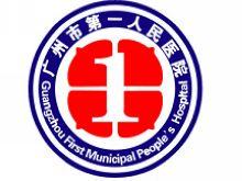 广州市第一人民医院(总院)logo