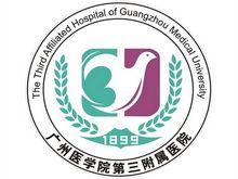 广州医科大学附属第三医院logo