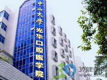 中山大学附属口腔医院logo