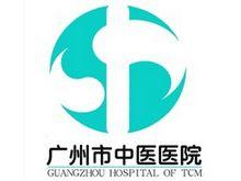 广州市中医医院logo