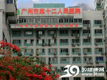 广州市第十二人民医院logo