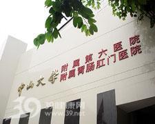 中山大学附属第六医院logo