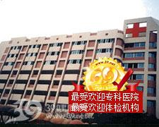 广州市第八人民医院东风院区logo