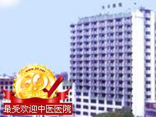 广州市正骨医院logo
