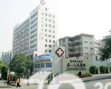 广州市白云区第一人民医院logo