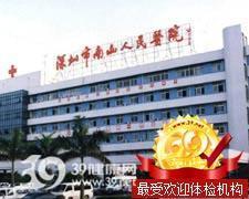 深圳市南山人民医院logo