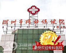 深圳市妇幼保健院logo