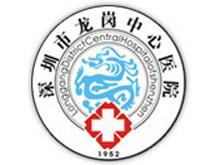 深圳市龙岗中心医院logo