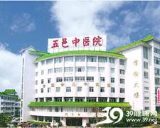 江门市五邑中医院logo