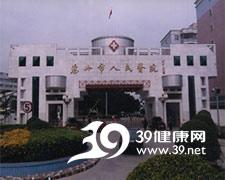 惠州市第三人民医院logo