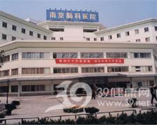南京医科大学附属脑科医院logo