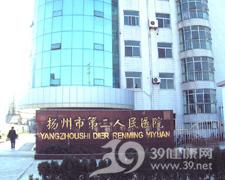 扬州市第二人民医院logo