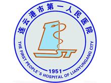 连云港市第一人民医院logo
