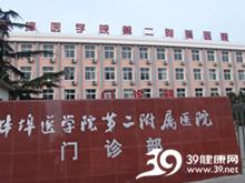 蚌埠医学院第二附属医院logo
