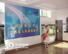 江西省人民医院logo