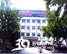 济南市第一人民医院logo