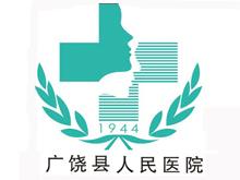 广饶县人民医院logo