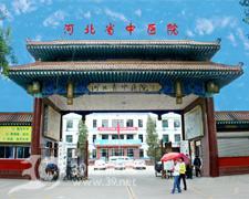 河北省中医院logo