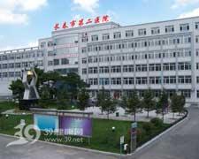 长春市第二医院logo