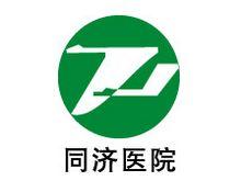 华中科技附属同济医院logo