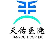 武汉科技大学附属天佑医院logo