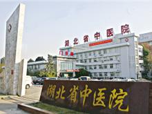 湖北省中医院光谷院区logo