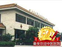 四川省中医药研究院附属医院logo