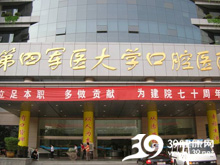 第四军医大学口腔医院logo