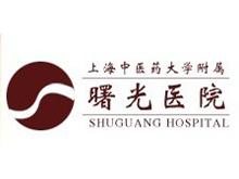 上海中医药大学附属曙光医院(东院)logo