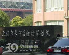 长宁区妇幼保健院logo