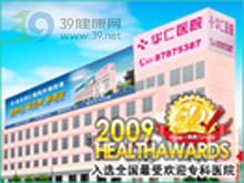 武汉华仁医院logo