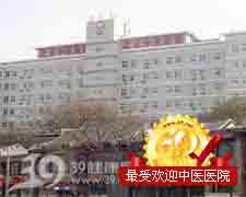 首都医科大学附属北京中医医院logo