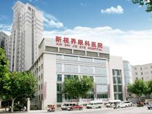上海新视界眼科医院logo